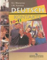 Немецкий язык 10-11 класс Воронина