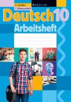 Немецкий язык 10 класс рабочая тетрадь Будько