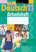 Решебник к рабочей тетради по немецкому языку 11 класс Будько
