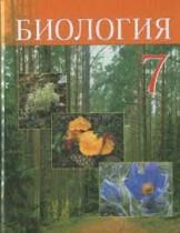 Биология 7 класс Тихомиров