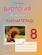 Биология 8 класс рабочая тетрадь Никишов