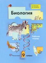Биология 9 класс рабочая тетрадь Козлова