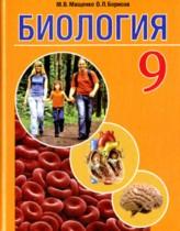 Биология 9 класс Мащенко