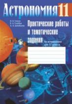 Решебник к практическим работам по астрономии 11 класс Шимбалёв