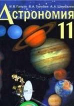 Астрономия 11 класс Шимбалёв