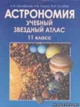 ответы по астрономии 11 класс галузо