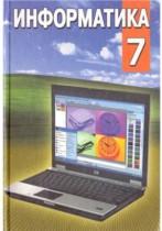 Информатика 7 класс Заборовский