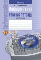 Информатика 7 класс рабочая тетрадь Овчиникова