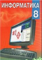 Информатика 8 класс Миняйлова