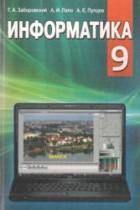 Решебник по информатике 9 класс Заборовский