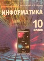 Решебник по информатике 10 класс Заборовский