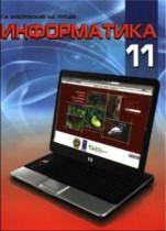 Информатика 11 класс Заборовский