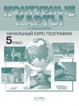 География 5 класс контурные карты Аст-Пресс
