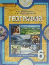 География 6 класс Домогацких