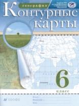 Решебник к контурной карте по географии 6 класс Дрофа