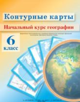 География 6 класс контурные карты Белкартография