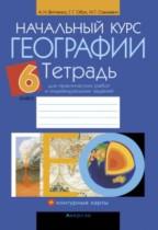 География 6 класс тетрадь для практических работ Витченко