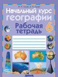 Решебник к рабочей тетради по географии 6 класс Галай
