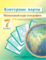 Решебник к контурной карте по географии 7 класс Белкартография