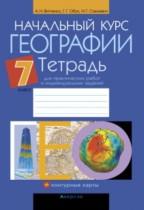 География 7 класс тетрадь для практических работ Витченко