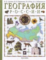 География 9 класс Дронов