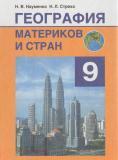 Решебник по географии 9 класс Науменко