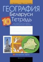 Решебник к практическим работам по географии 10 класс Витченко