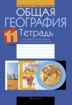 Решебник к практическим работам по географии 11 класс Витченко