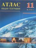 География 11 класс атлас Белкартография