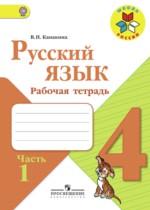 Русский язык 4 класс рабочая тетрадь Канакина