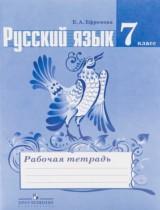 Русский язык 7 класс рабочая тетрадь Ефремова (Ладыженская)