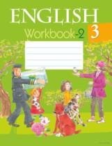 Английский язык 3 класс рабочая тетрадь Лапицкая