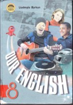 Английский язык 8 класс Биркун