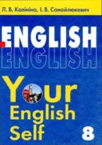 Английский язык 8 класс Калинина
