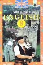 Английский язык 8 класс Несвит