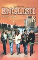 Английский язык 8 класс Карпюк