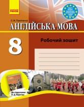Английский язык 8 класс рабочая тетрадь Павличенко