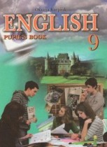 Английский язык 9 класс Карпюк