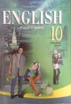 Решебник по английскому языку 10 класс Карпюк