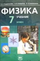 Решебник по физике 7 класс Генденштейн