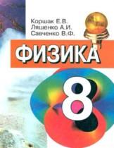 Физика 8 класс Коршак