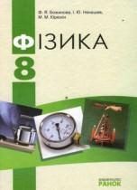 Физика 8 класс Божинова