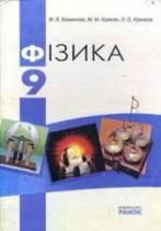Физика 9 класс Божинова