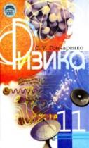 Физика 11 класс Гончаренко