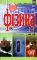Физика 11 класс Коршак