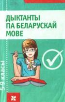 Белорусский язык 9 класс Диктанты