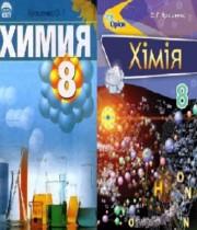 Решебник по химии 8 класс Ярошенко