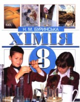 Химия 8 класс Буринськая