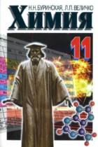 Химия 11 класс Буринськая
