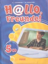 Немецкий язык 5 класс Сотникова
